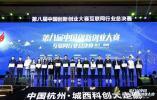 第八届中国创新创业大赛互联网行业总决赛在浙江落幕
