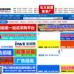 中國起重機械網