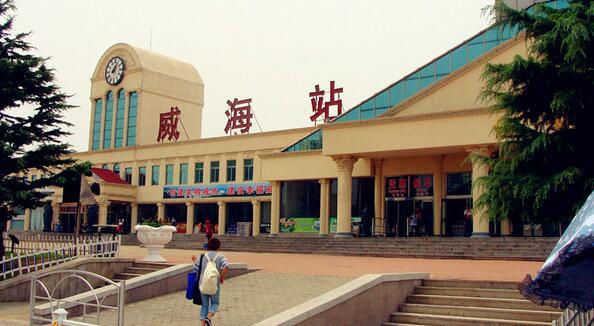 威海火车站