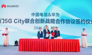 华为与厦门电信战略合作 联合打造超级上行的5G城市