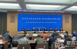 推动法治化营商环境 苏州中院发布2020年度审判白皮书