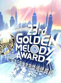 第23届台湾金曲奖颁奖典礼
