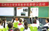 苏州高新区长江小学校办学十年纪实:为每一位孩子的幸福人生奠基