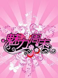 魅力周末 2012