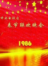 中央电视台春节联欢晚会 1986