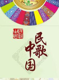 民歌·中国 2012
