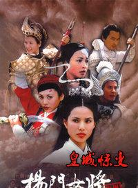 杨门女将皇城惊变