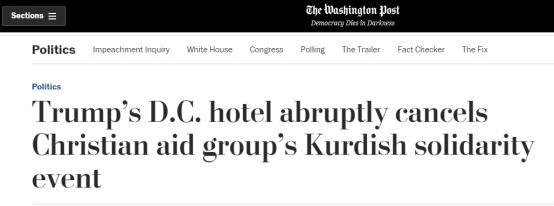 有人想在特朗普酒店为库尔德人祈祷 酒店:活动取消