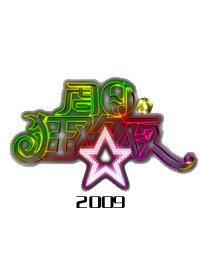 周日狂欢夜 2009