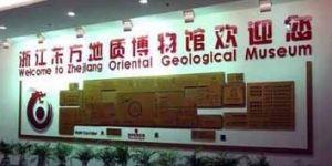 浙江东方地质博物馆