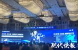 第三届中国(连云港)国际医药技术大会开幕