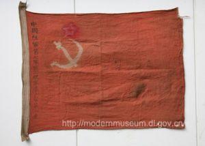 中国红军第七军第一纵队第二营第三连连旗