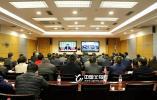全省教育大会召开 义乌市领导在分会场参会