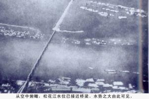 1932年哈尔滨水灾