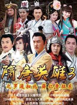 隋唐英雄3 DVD版