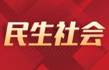 南京溧水暂停农村集体聚餐活动