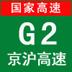 G 2 - 京沪高速