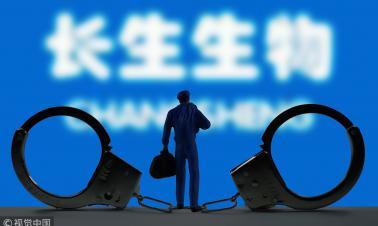 Vaccine maker Changsheng fined 9.1 billion yuan in safety scandal