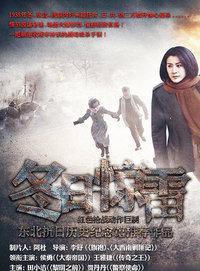 冬日惊雷 DVD版