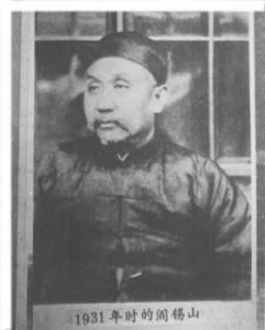 1931年的阎锡山