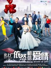 北上广依然相信爱情 DVD版
