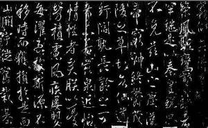 李世民书法作品
