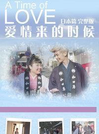 爱情来的时候 日本篇 完整版