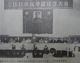 中国科学院成立大会