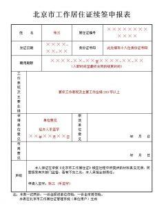 北京市工作居住证申请表