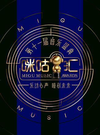 第十一届音乐盛典咪咕汇
