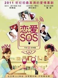 恋爱SOS 第一季