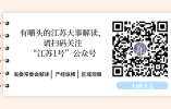 """江苏深化商事制度改革,为企业""""松绑减负"""""""