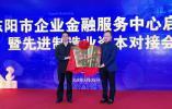 东阳市企业金融服务中心正式启用