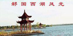 邾国西湖风光