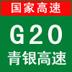 G20-青银高速