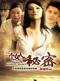 三个女人的秘密