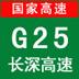 G25-长深高速