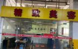 办完卡第二天店就关了!鄞州欧尚超市内一洗车店老板失联