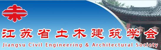 江苏省土木建筑学会
