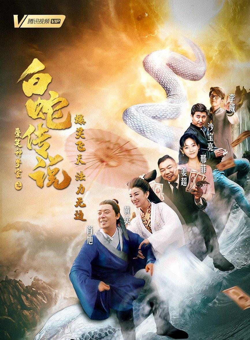 爱笑种梦室之白蛇传说