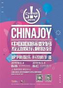 第十七届ChinaJoy下月来袭