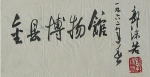 """1962年,时任中国科学院院长的郭沫若同志为博物馆题名""""金县博物馆"""""""