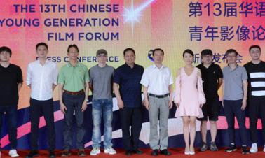 Wuhan lifts curtain on 13th annual youth film festival