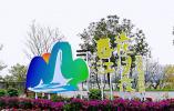 挖掘地域元素 浙江省级文化创意街区一半在乡村