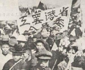 省港大罢工