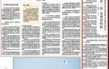 温州这项改革,人民日报点赞了!