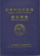 翻译师资格证书