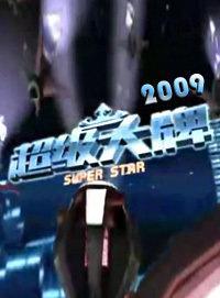 超级大牌 2009