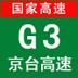 G 3 京台高速