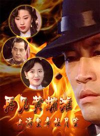 再见黄埔滩 第一部 上海皇帝杜月笙